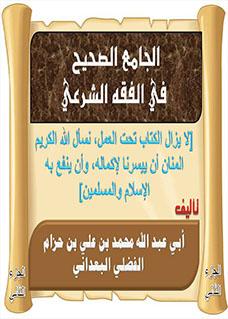 الجامع الصحيح في الفقه الشرعي الجامع الصحيح في الفقه الشرعي