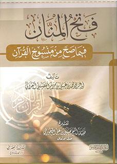 فتح المنان فيما صح من منسوخ القرآن فتح المنان فيما صح من منسوخ القرآن