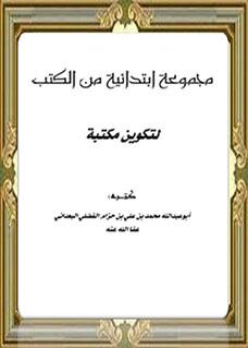 مجموعة ابتدائية من الكتب  لتكوين مكتبة مجموعة ابتدائية من الكتب  لتكوين مكتبة